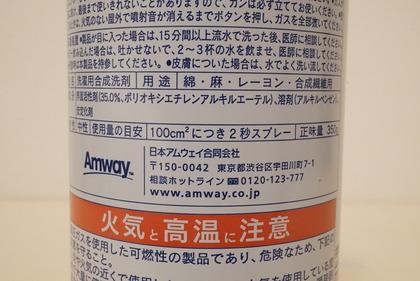 Amway部分汚れスプレー15