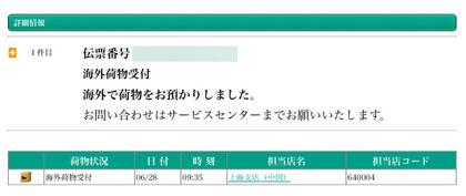 iMac27 ヤマト上海