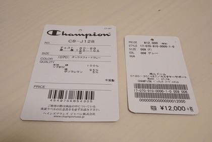 Championパーカー (2)