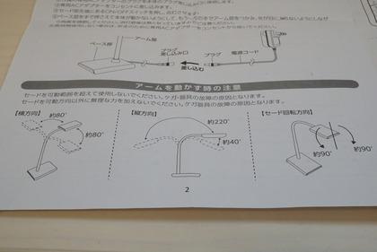 LEDデスクランプ (17)