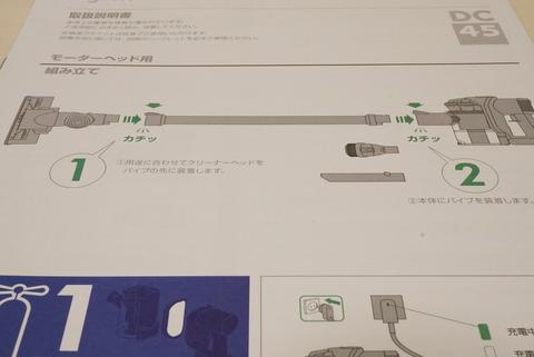 ダイソンDC45 (22)