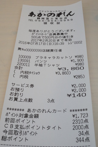 あかのれんホワイトガウチョ (2)
