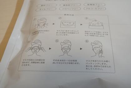 プリュ フェイスマスク (4)