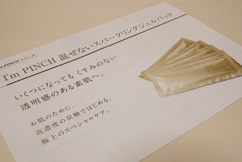 スキンケア2016-04 (21)