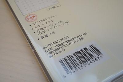 2017カレンダー&手帳 (7)