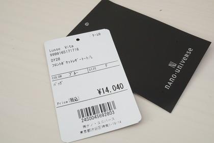 ナノ・ユニバース トート (25)