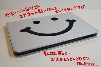 iPadiPad スマイルケース2