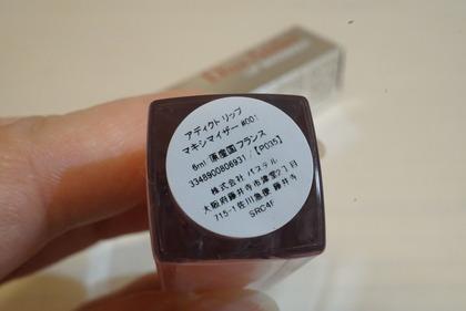 Diorマキシマイザー (3)