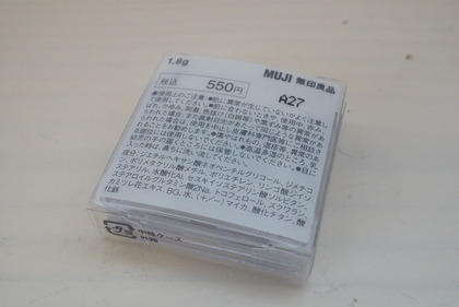 MUJIアイカラーベース (2)
