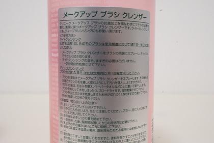 ブラシクレンザー8