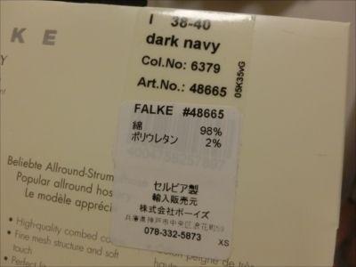 FALKE-3.jpg