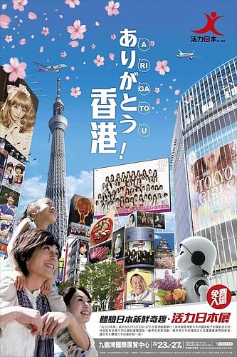 元気な日本展示会 宣伝ポスター