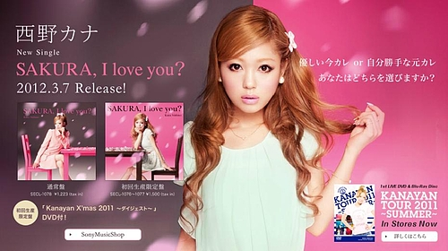 西野カナ@SAKURA, i love you?