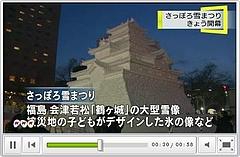 札幌雪まつり6日に開幕