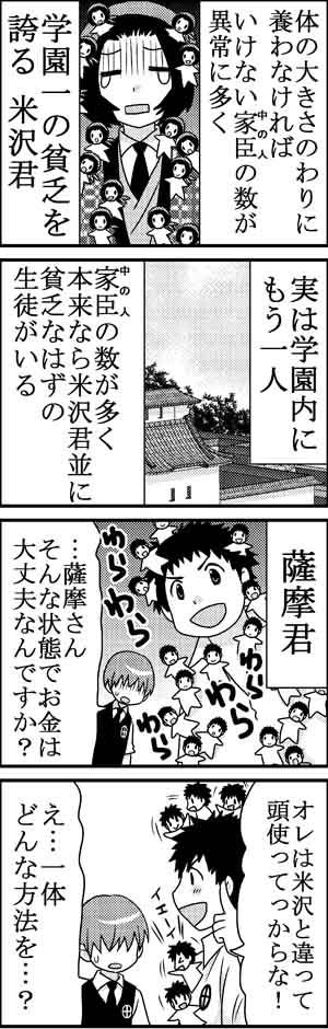 会津米沢00017