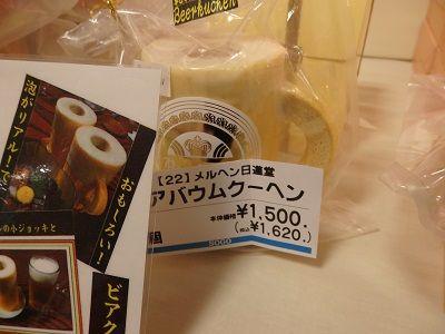 P3056290