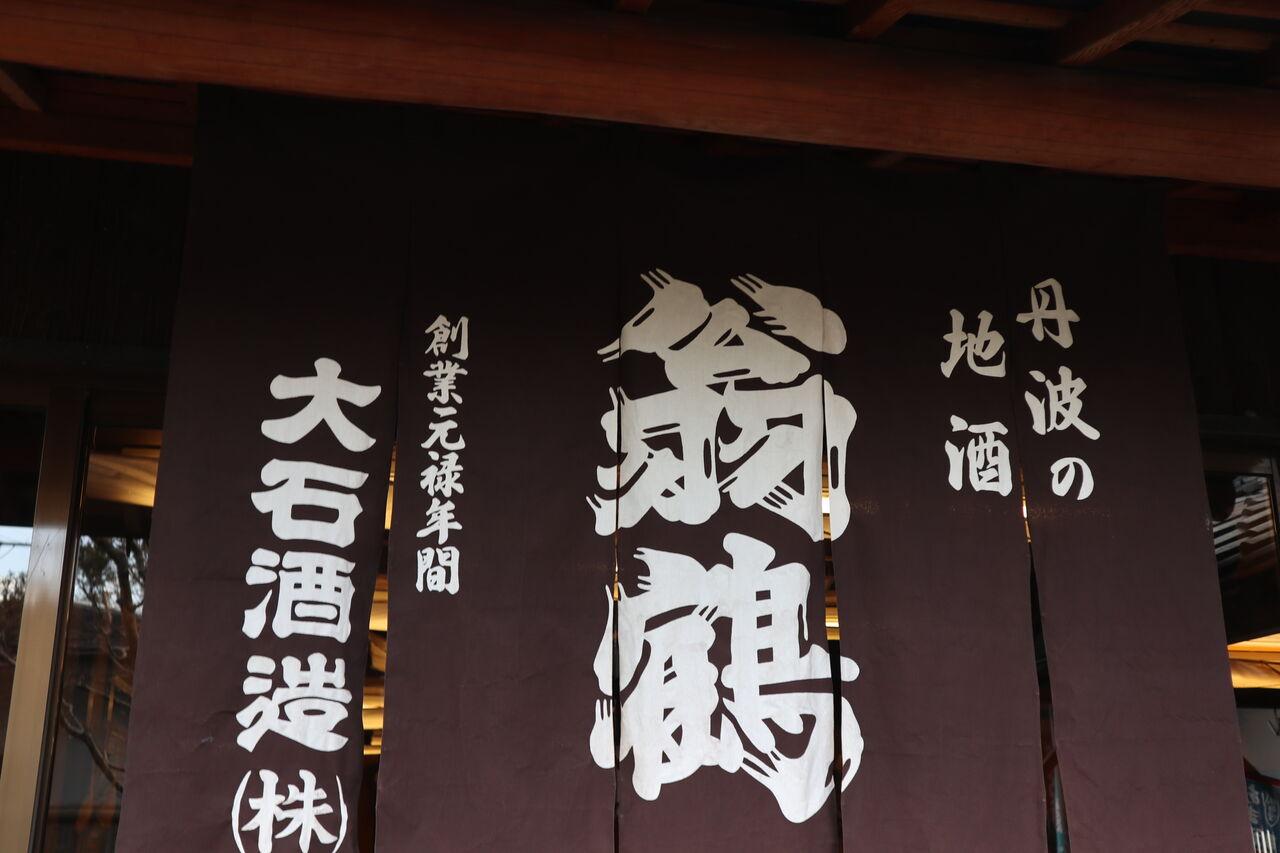 大河 ドラマ 館 亀岡