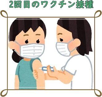 ワクチン接種-女