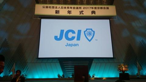 2017年度京都会議今年も行って参りました