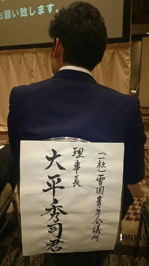 20170128ブロコンinイタリア軒_170129_0018