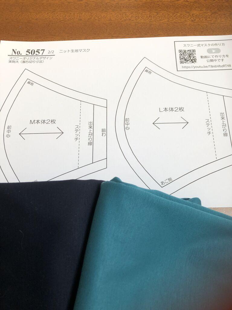 鎌倉 スワニー マスク 生地