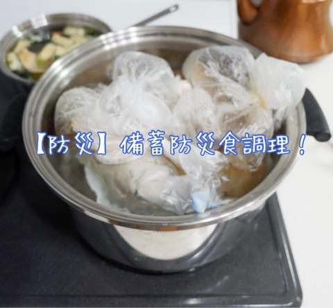 【防災】備蓄防災食&リアルなうちの冷凍庫の中