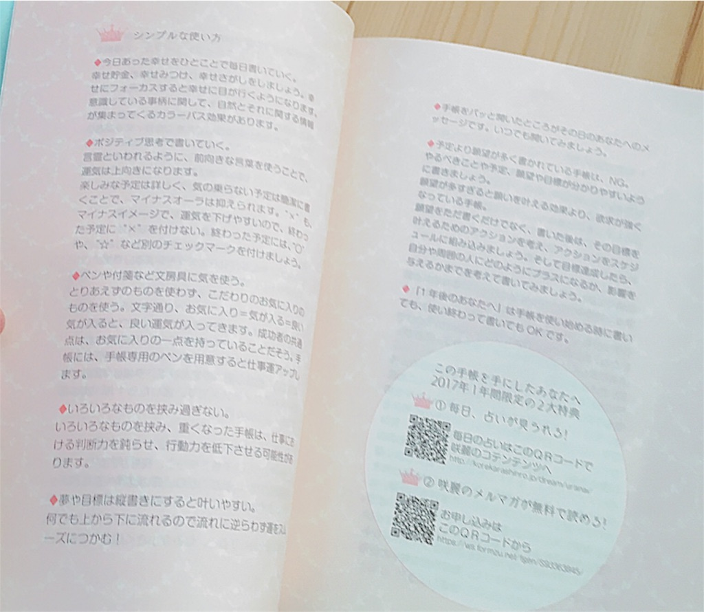 f:id:yukiko_tea:20170122222328j:image