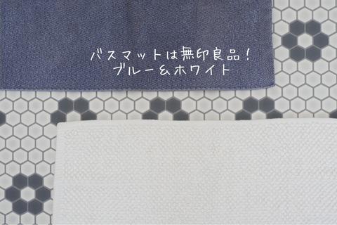 【無印良品】洗面所のバスマットを交換!ブルー&ホワイト