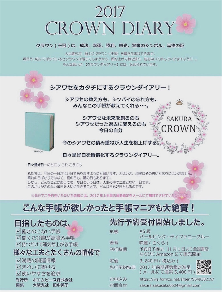 f:id:yukiko_tea:20170123064851j:image