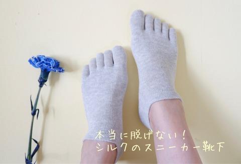 決定版!ナチュラル素材×【本当に脱げない靴下】はコレ。