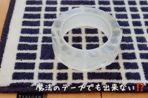 【ラク家事】ズレるマットに「魔法のテープ」を貼ってみた結果