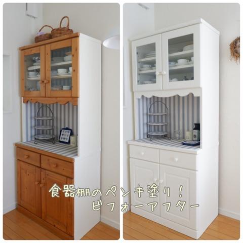 【DIY】食器棚のペンキ塗り③〜完成!ホワイトに変身ビフォーアフター
