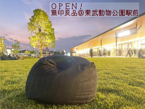 OPEN!【無印良品】の新店舗がすごい!@東武動物公園駅前
