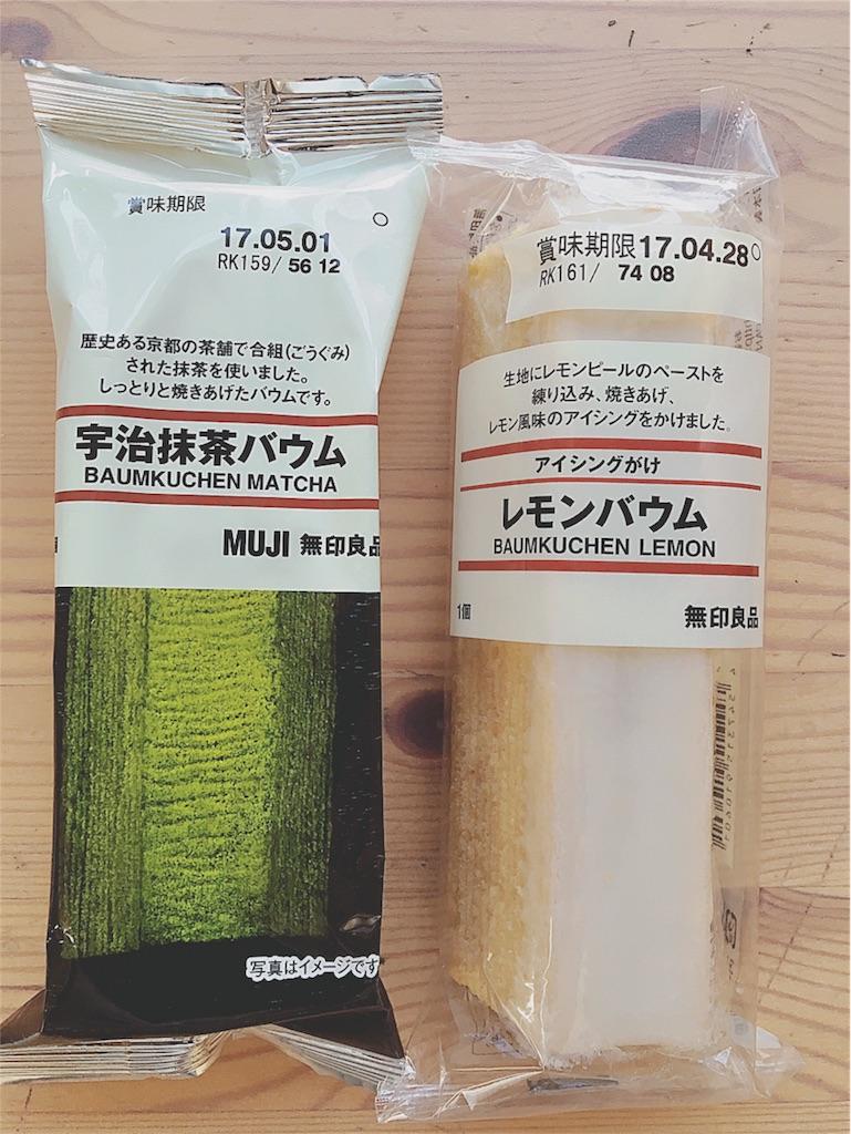 f:id:yukiko_tea:20170326055914j:image