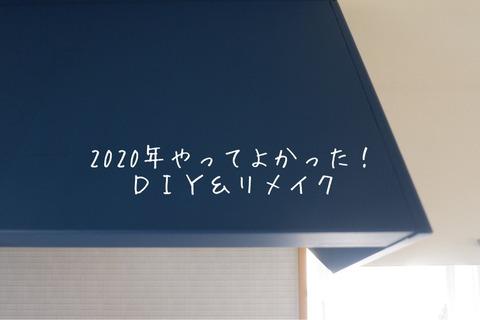 2020年やってよかった!DIY&リメイク5選