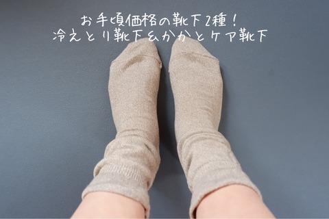 お手頃価格の靴下2種!「冷え取り靴下」&「かかとケア靴下」