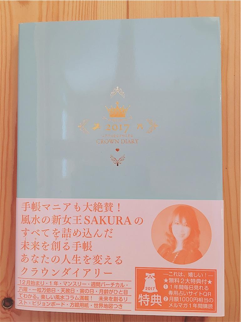 f:id:yukiko_tea:20170122222107j:image