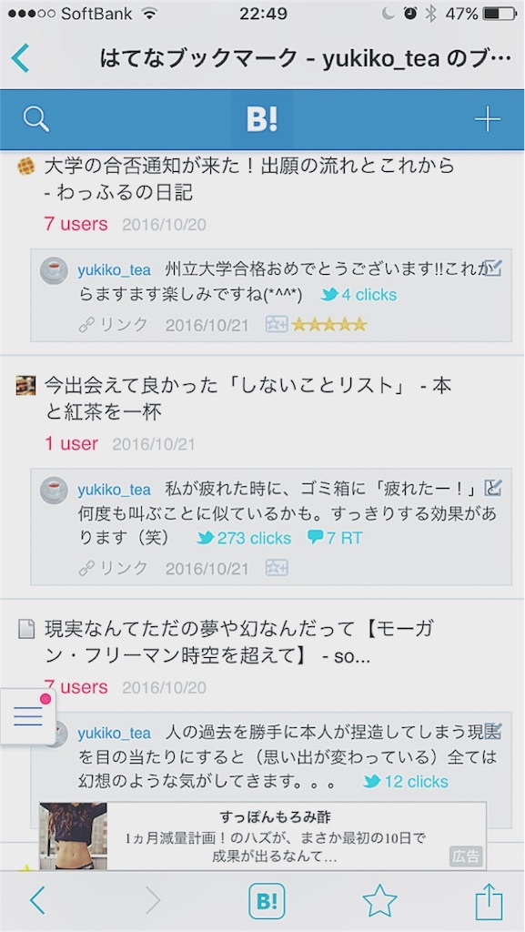 f:id:yukiko_tea:20161023225746j:image