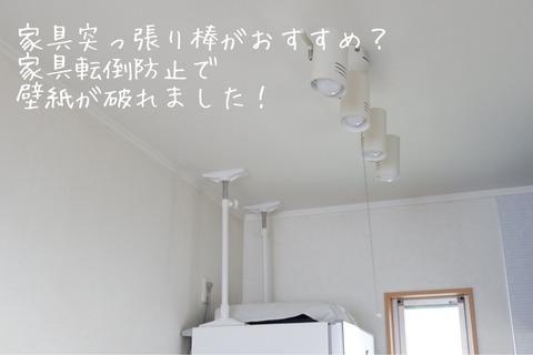 【地震対策】家具転倒防止グッズで壁紙が破れました