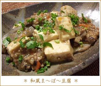 和風ま〜ぼ〜豆腐