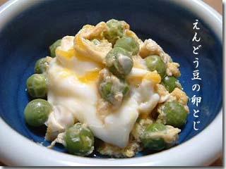 えんどう豆の卵とじ