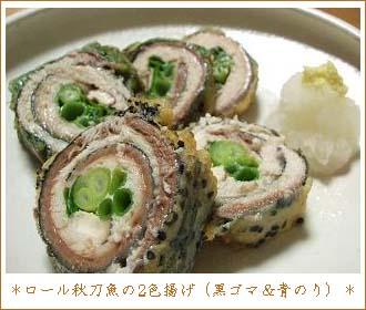 ロール秋刀魚の2色揚げ(黒ゴマ&青のり)