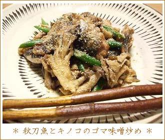 秋刀魚とキノコのゴマ味噌炒め