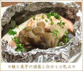 鮭と長芋の酒蒸し☆ホイル包み