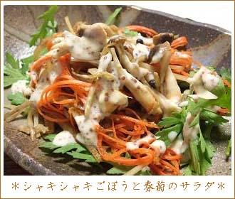 シャキシャキごぼうと春菊のサラダ☆豆乳マスタードソース
