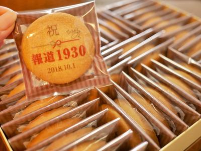 祝☆報道1930