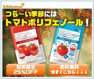 トマトポリフェノール