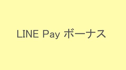 blog_LINEPayボーナス
