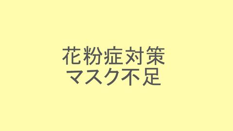blog_花粉症対策マスク不足