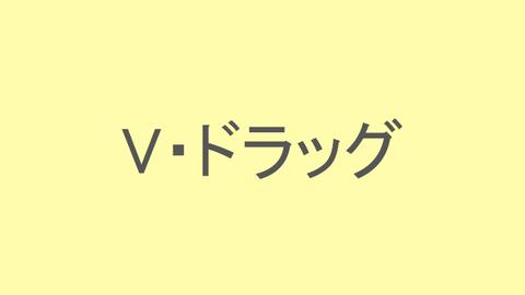 blog_Vドラッグ